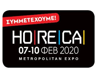 ΣΥΜΜΕΤΕΧΟΥΜΕ HORECA 2020